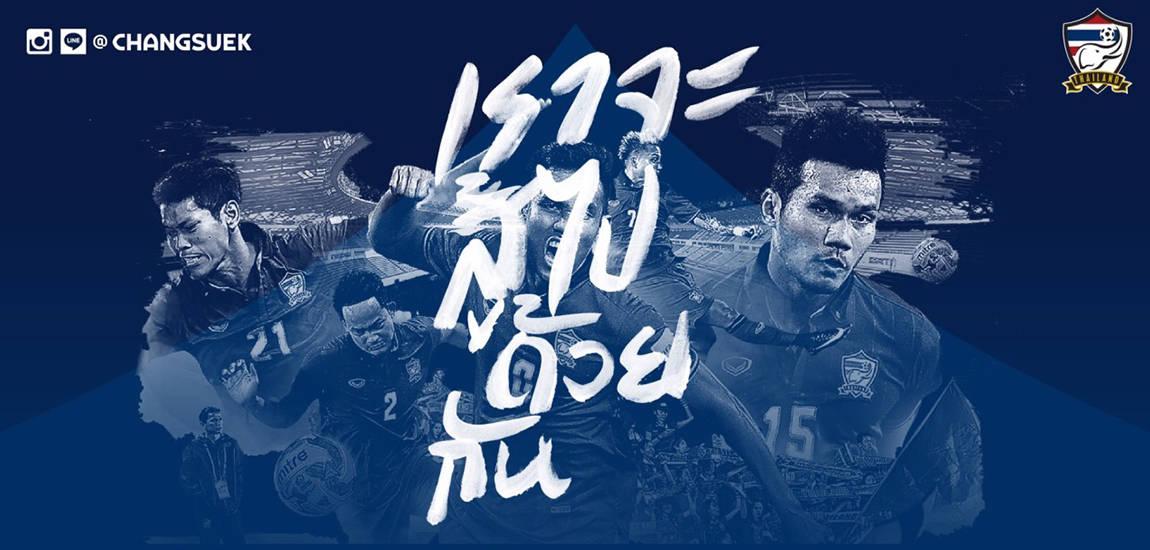 รายชื่อ 23 ผู้เล่นทีมชาติไทย ชุดฟุตบอลโลก 2018 พบซาอุฯ และญี่ปุ่น