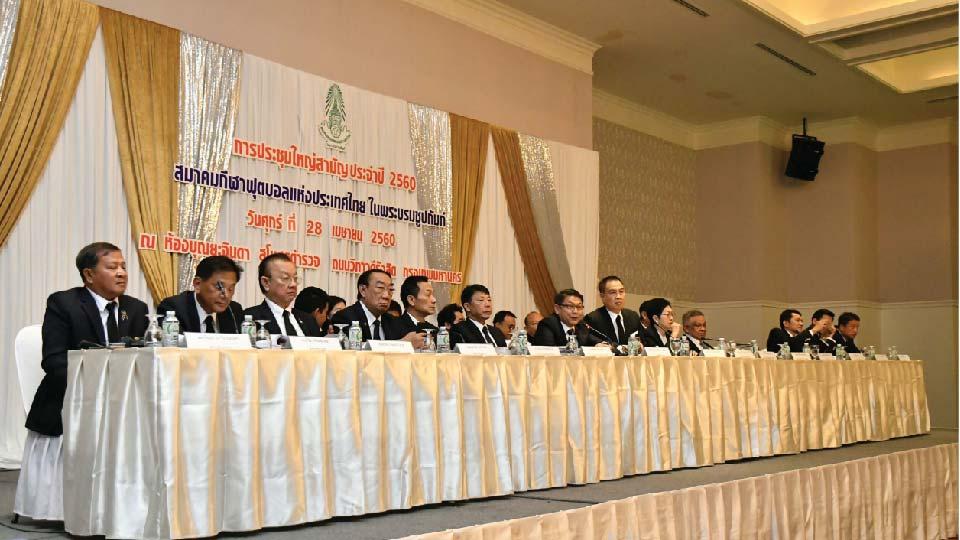 สมาคมฯ ฟุตบอลไทย