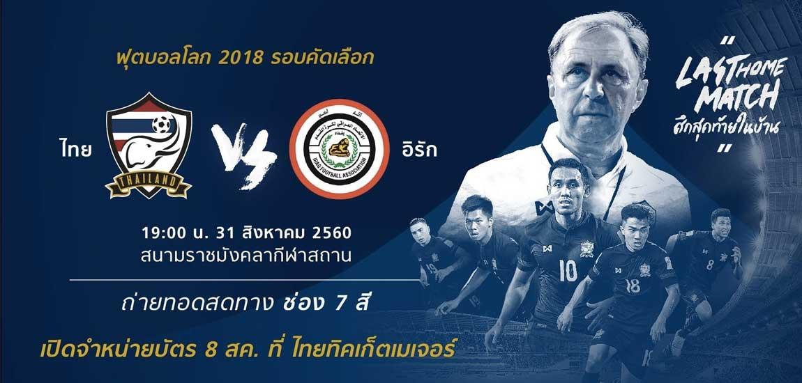 ประกาศ วันขายบัตร ทีมชาติไทย พบ อิรัก คัด บอลโลก นัดสุดท้ายในบ้าน